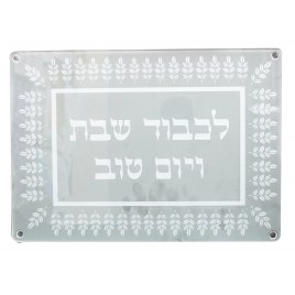 Reinforced Glass Challah Board Wheat Design
