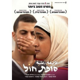 Sand Storm (Sufat Chol) 2016 Israeli Movie
