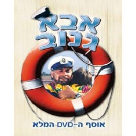 The Skipper (Abba Ganuv) 3 DVD Box Set