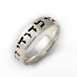 Sterling Silver Jewish Ring with Round Edges